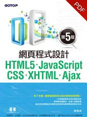 HTML5、JavaScript、CSS、XHTML、Ajax網頁程式設計 (第五版)(電子書)