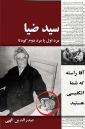 سید ضیا: مرد اول يا مرد دوم کودتا: Seyed Zia