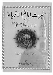 Seerat Imam ul Ambia PBUH by Dr. Iqbal Ali: pbuh ماحوزاز الوفا باحوال ا مصطفیٰ