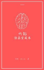 六韜: 靜嘉堂藏本
