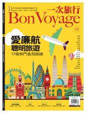 一次旅行 Bon Voyage 7月號 NO.40: 愛廉航聰明旅遊:17條熱門直飛路線