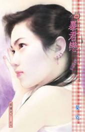 暴君戀: 禾馬文化甜蜜口袋系列004