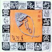 [드럼악보]희생-김경호: 시작(2004.07) 앨범에 수록된 드럼악보