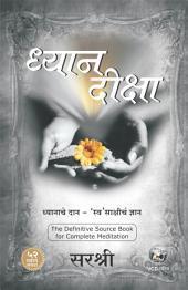 Dhyan Diksha (Marathi): Dhyanache Daan - 'Swa' Sakshicha Gyan