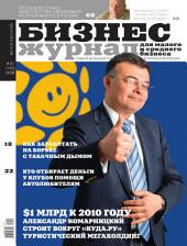 Бизнес-журнал, 2008/10: Москва