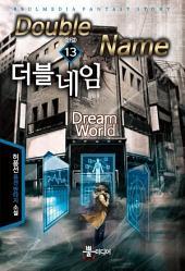 더블네임 13 (완결): 네버엔딩 스토리