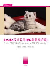 Ameba程式教學(MQ氣體模組篇): Ameba RTL8195AM Programming (MQ GAS Modules)