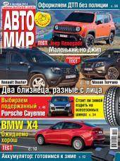 АвтоМир: Выпуски 41-2014