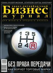 Бизнес-журнал, 2005/25: Санкт-Петербург