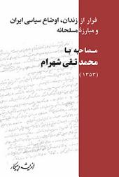 فرار از زندان، اوضاع سیاسی ایران و مبارزۀ مسلحانه: Interview with Mohammad Taghi Shahram (1974) about his escape from prison, the political situation in Iran and armed struggle