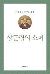 이광수 문학전집 수필 32- 상근령의 소녀