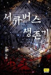 [세트] 서큐버스 생존기 (전5권/완결)