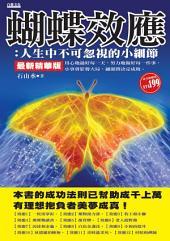 蝴蝶效應 : 人生中不可忽視的小細節