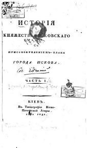 История книажества Псковскаго: с присовокуплением плана города Пскова, Объемы 1-2