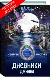 Дневники Джинна (вся книга) авторская версия: Fantasy Direction (Фэнтези дирекшн)