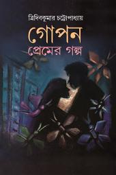 Gopon premer golpo (Bengali)