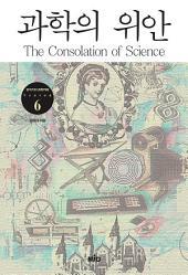 과학의 위안: 강석기의 과학카페