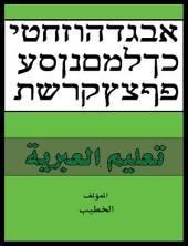 تعليم العبرية