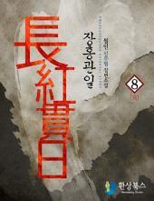 장홍관일 8 (완결)