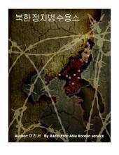 북한 정치범 수용소