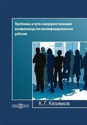 Проблемы и пути совершенствования воспроизводства квалифицированных рабочих