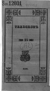 Телескоп: журнал современного просвѣщения. Часть XXXIV., [но 15], 1836, Выпуск 15