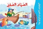 سلة الحكايات الحلوة للأطفال: الصياد الصغير