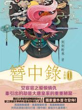 簪中錄1(全四冊)【騰訊文學暢銷榜NO.1】