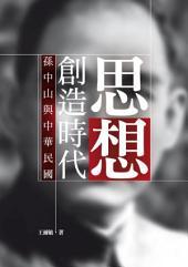 思想創造時代: 孫中山與中華民國