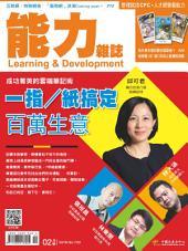 能力雜誌2016/02號720期: 雲端筆記術