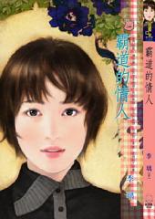霸道的情人~豪門遊戲 獨佔篇: 禾馬文化甜蜜口袋系列236