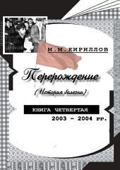 Перерождение (история болезни). Книга четвертая. 2003–2004 гг.