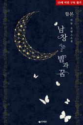 [합본] [BL] 남창 시즌2 밤과 꿈 (전3권/완결)