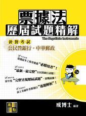 票據法歷屆試題精解: 中華郵政.公民營銀行行員