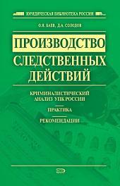 Производство следственных действий. Криминалистический анализ УПК России, практика, рекомендации