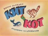 Кит и кот (Диафильм)
