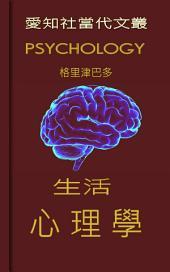 生活心理學: 當代文叢 - PSYCHOLOGY
