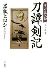 単刀直入伝 刀譚剣記(とうたんけんき)