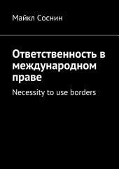 Ответственность в международном праве. Necessity to use borders