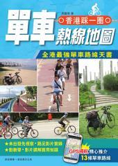 香港踩一圈:單車熱線地圖