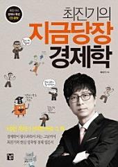 최진기의 지금당장 경제학(강의 DVD 미포함)