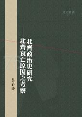 北齊政治史研究──北齊衰亡原因之考察