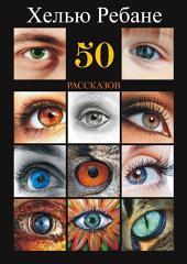 50 рассказов