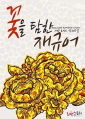 [세트] 꽃을 탐한 재규어 (전2권/완결)