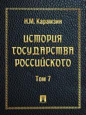 История государства Российского. Седьмой том.
