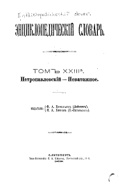 Энциклопедический словарь: Том 46