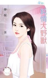 純情大野獸~愛情跟我走之二: 禾馬文化水叮噹系列519