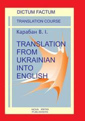 Теорія і практика перекладу з української мови на англійську. [укр./англ.]: Навчальний посібник для ВНЗ