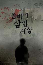 [합본] 좀비가 삼킨 세상 (전2권/완결)
