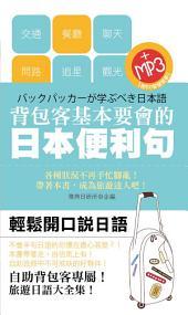 背包客基本要會的日語便利句: 雅典文化006